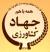 سازمان جهاد کشاورزی استان خراسان جنوبی